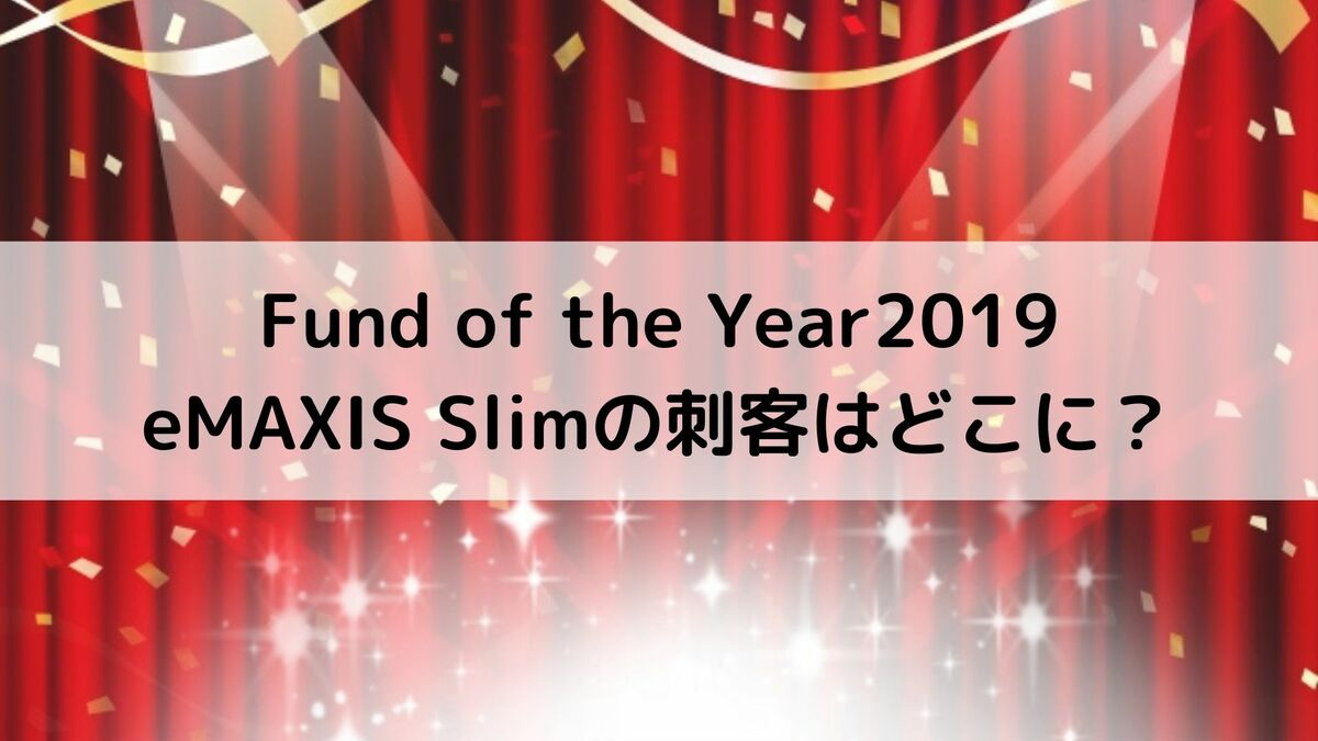 Fund of the Year2019の結果