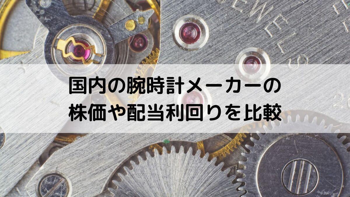 腕時計を作っている会社の株