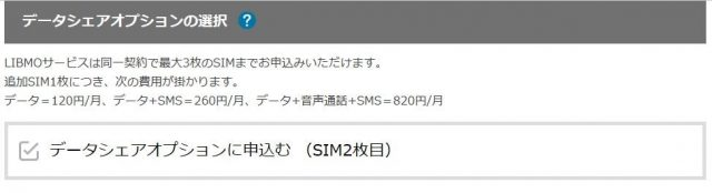 LIBMOデータシェア追加SIM