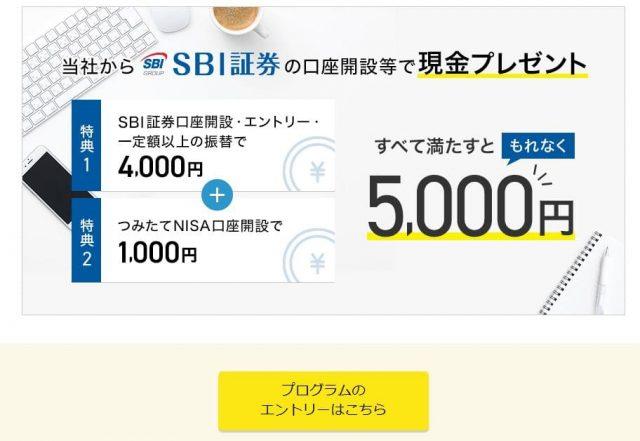 SBI銀行からSBI証券の口座を開設すると現金プレゼント