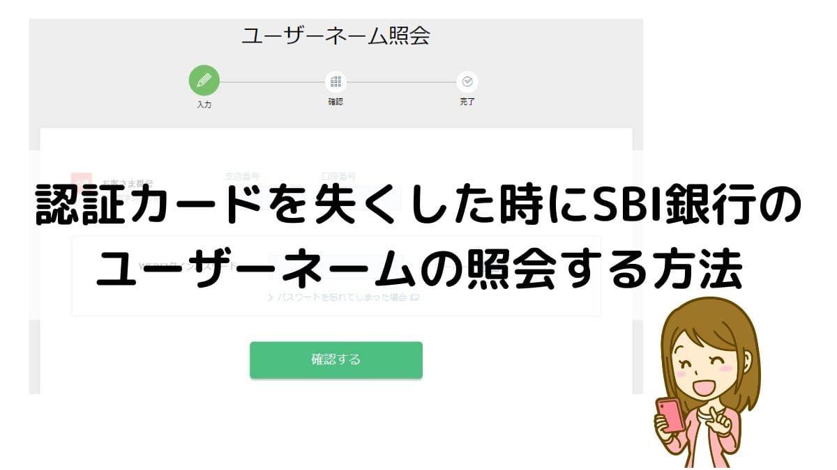 SBI銀行の認証番号表を失くした時の再設定の方法