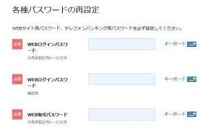 SBI銀行のパスワードの再設定