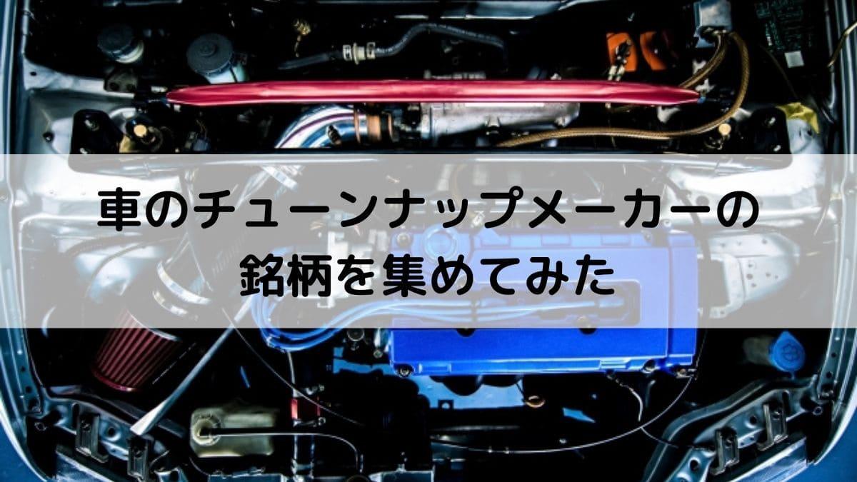 車のアフターパーツメーカーの株価