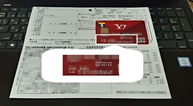 Yahoo!JAPANカードはTポイントカードとしても使える