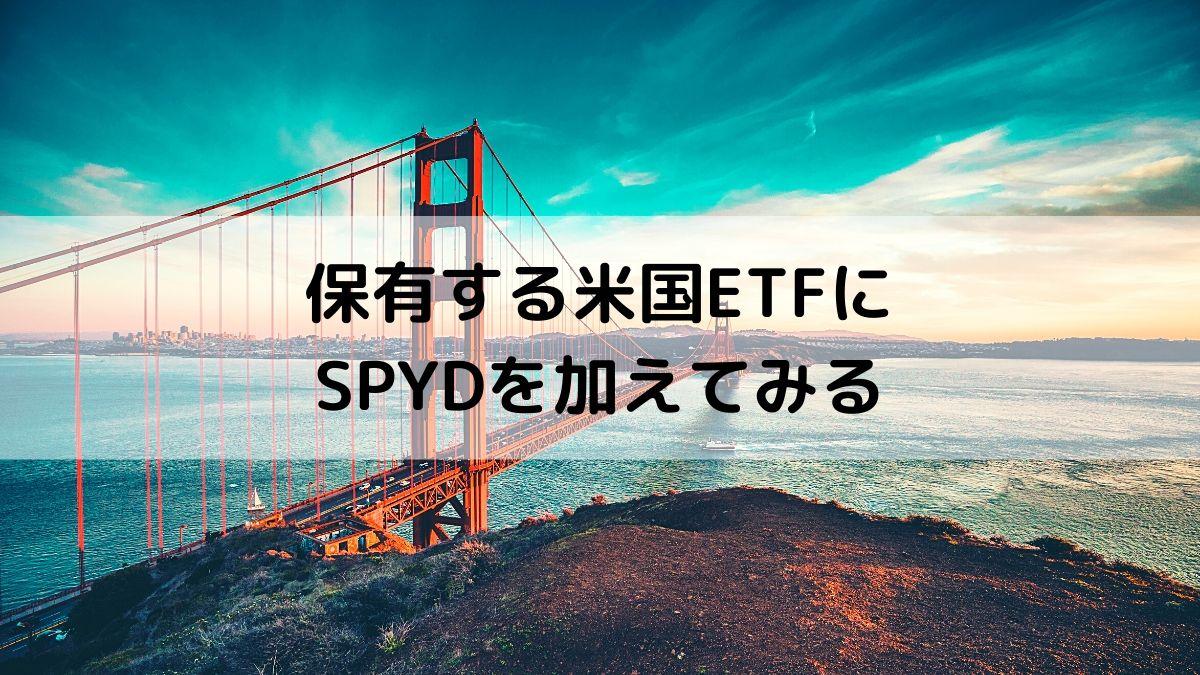 米国ETFにSPYDを入れる