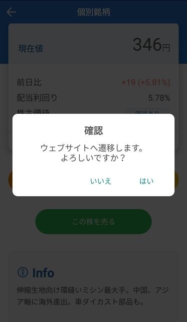 使いにくいネオモバアプリ