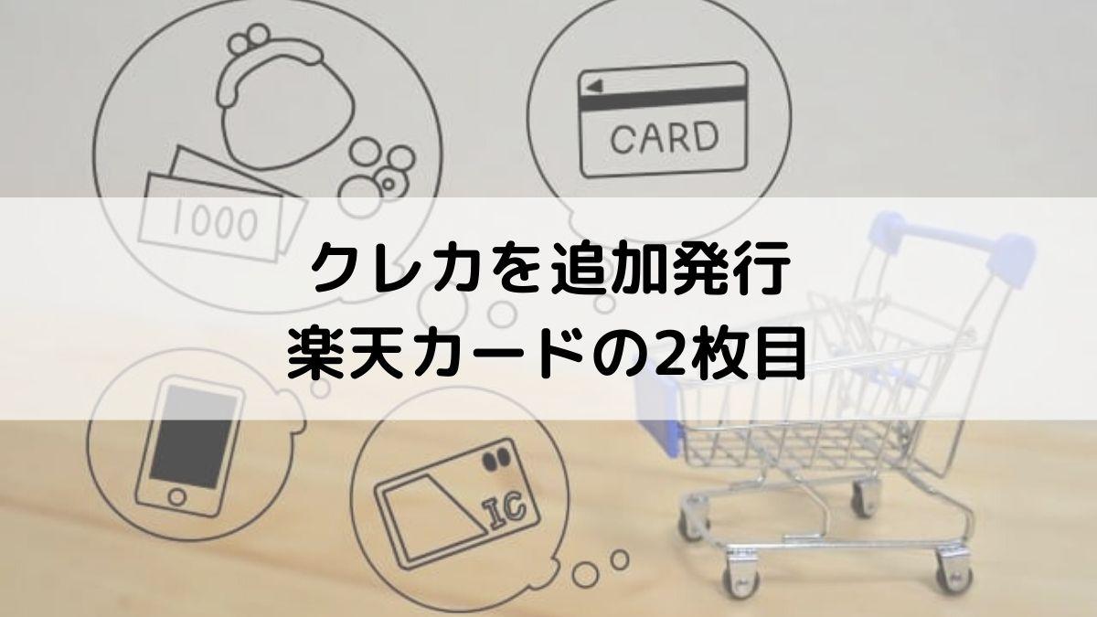 楽天カードを追加発行した理由
