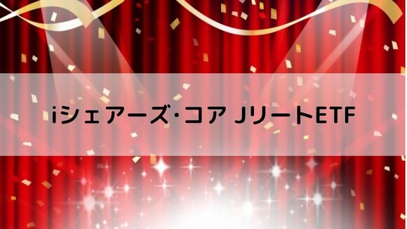 iシェアーズ・コアJリートETF