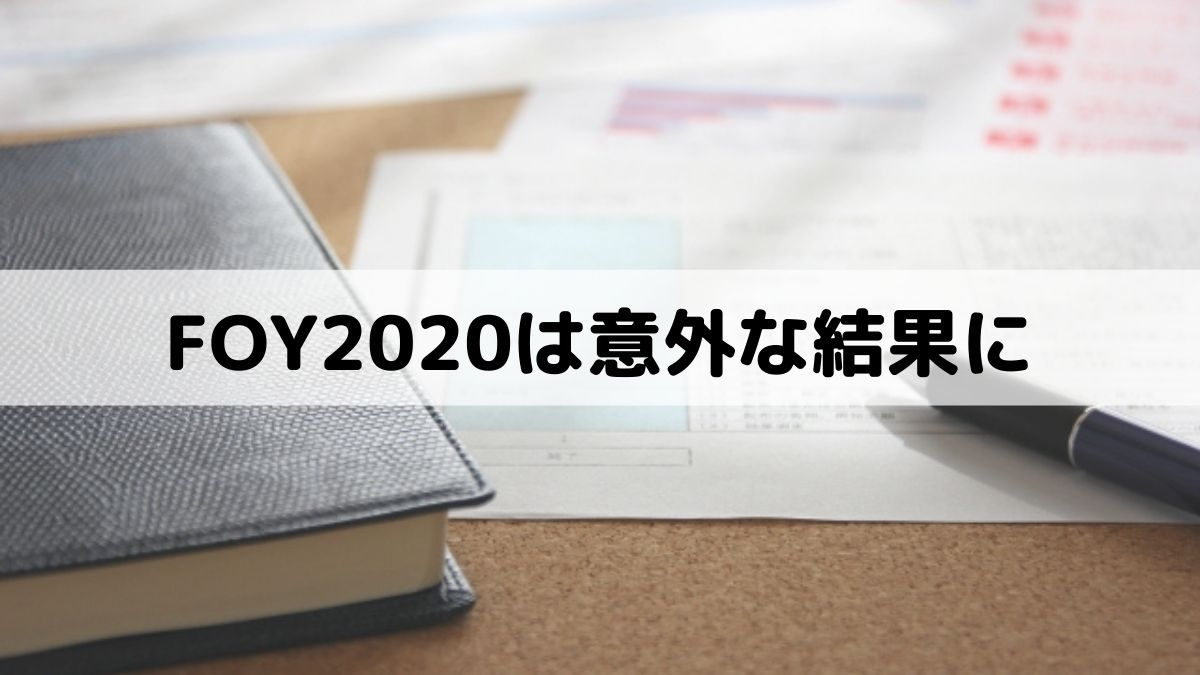 オンラインで行われたFOY2020の結果