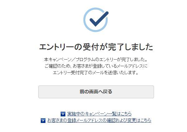 S株手数料キャッシュバックキャンペーン