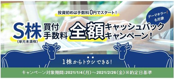 S株取引手数料キャッシュバックキャンペーン延長