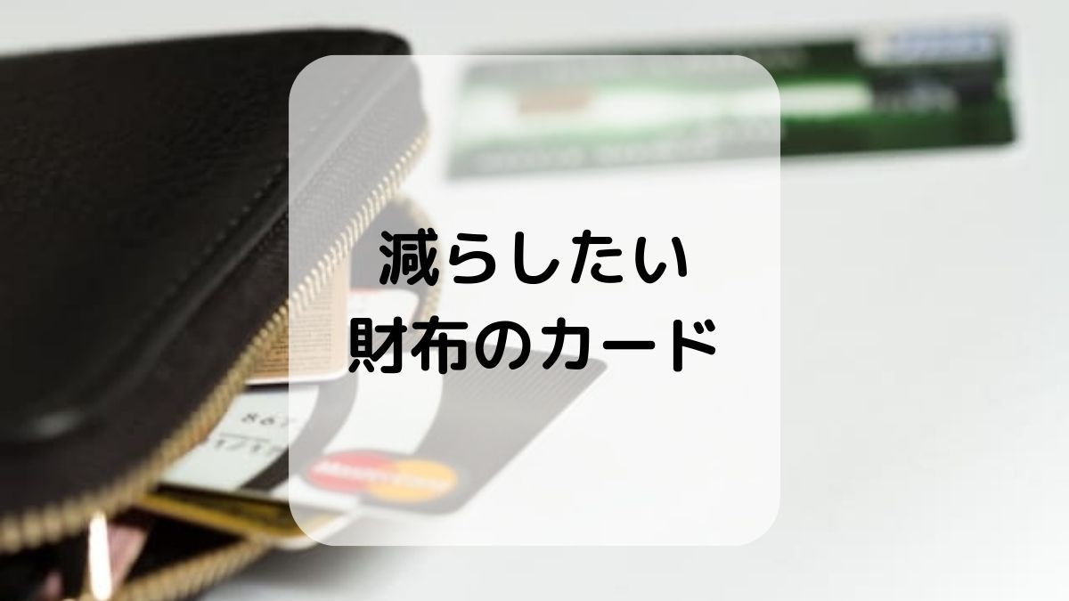 財布のカードを減らしたい