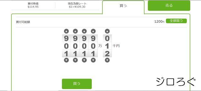 スタバの株を1000円買う