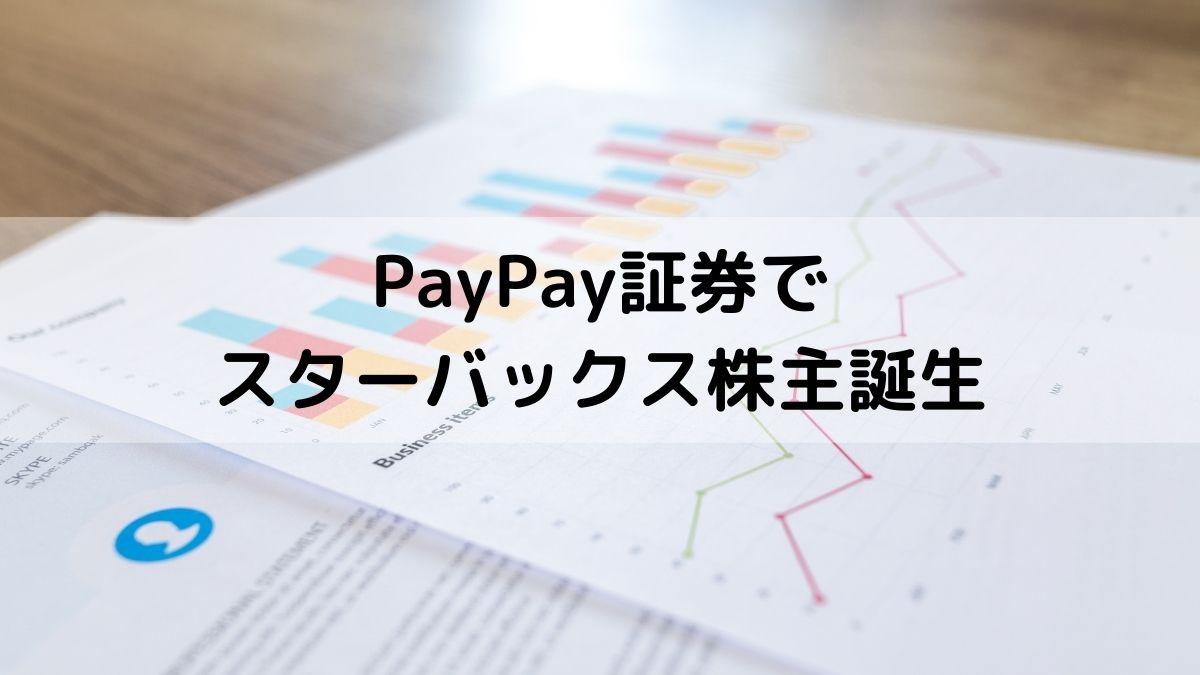 PayPay証券でアメリカ株を買う