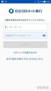 住信SBIネット銀行へアプリからログインをする