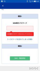 WEBパスワードを入力する