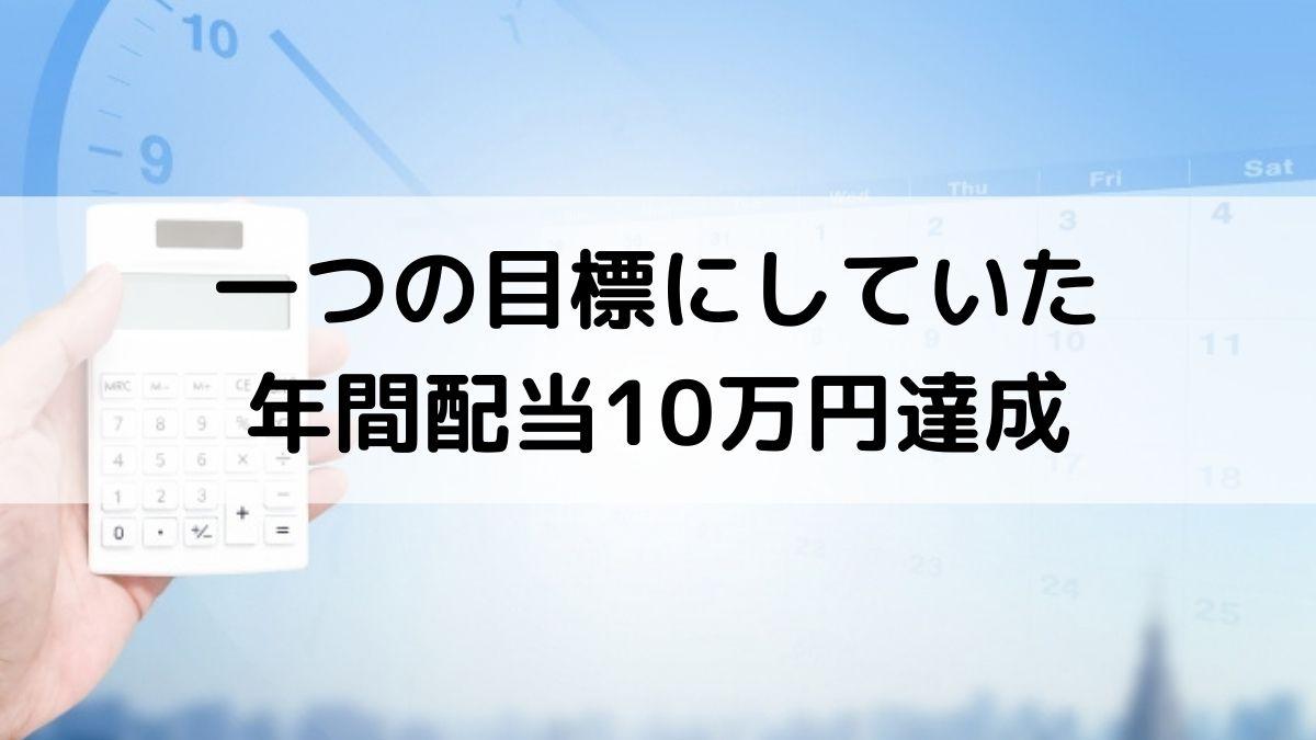 年間配当金が10万円を達成