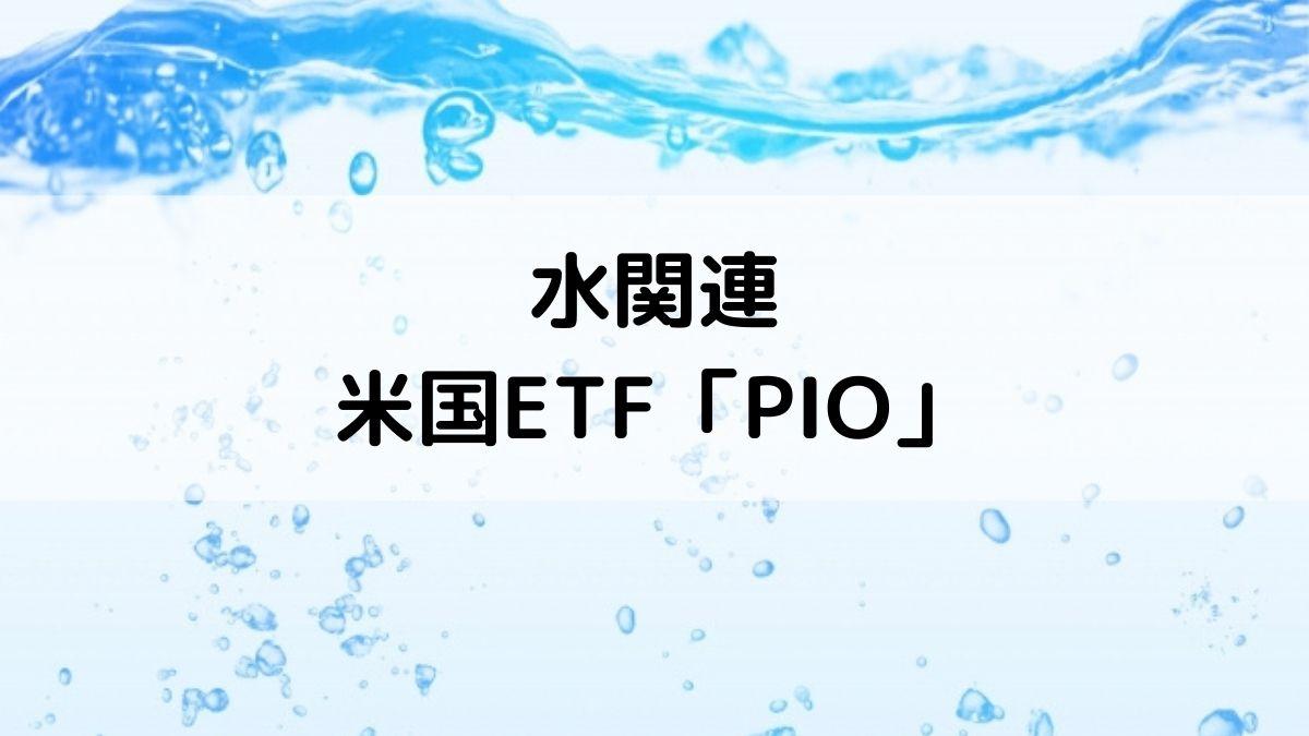 水関連に投資、米国ETFのPIO