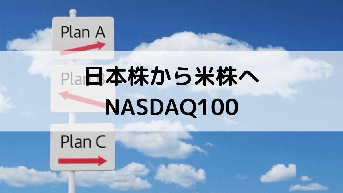 日本株からNASDAQ100の米株へ